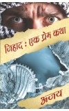 Jihad Ek Prem Kahani (Hindi edition of Resonance)