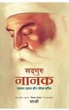 SadhGuru Nanak (Hindi)