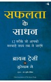 SAFALTA KE SADHAN (Hindi translation of 'Success Recipe')