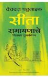 Sita (Marathi edition)