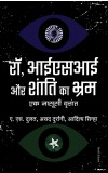 Raw, ISI aur Shanti ka Bhram: Ek Jasusi Vratant (Hindi Ed. Of The Spy Chronicles: RAW, ISI & the illusion of peace)