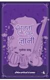 Sunta Hai Guru Gyani