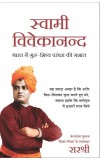 Swami Vivekananda Biography (Hindi)