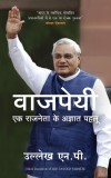 Vajpayee:Ek Raajneta ke Agyaat Pehlu (Hindi  translation of 'The Untold Vajpayee')