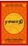 Alchemist (Tamil)