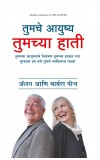 The Answer (Marathi) by Allan & Barbara Pease