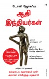 Early Indians: The Story of Our Ancestors and Where We Came From (Tamil)