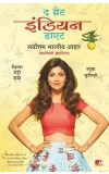 The Great Indian Diet (Marathi)