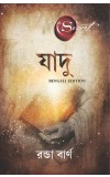 The Magic (Bengali)