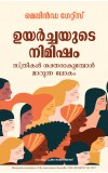 The Moment of Lift: How Empowering Woman changes the World (Malayalam)