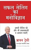 Psychology of Selling (Hindi)