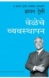 Time Management: The Brian Tracy Success Library (Marathi)