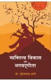 Vyaktitva Vikas aur Vhagwad Geeta