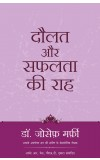 Daulat Aur Safalta ki Raah (Hindi edn of Maximize your Potential Through the Power of Your SC Mind to Create Wealth and Success)