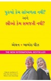 Why Men Don't Listen & Women Can't Read Maps (GUJARATI TRANSLATION)
