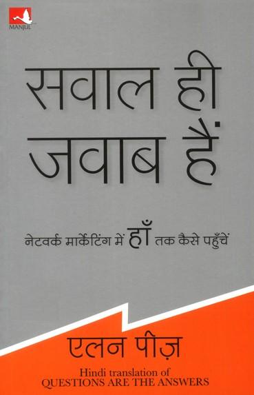 Gujarati networking book