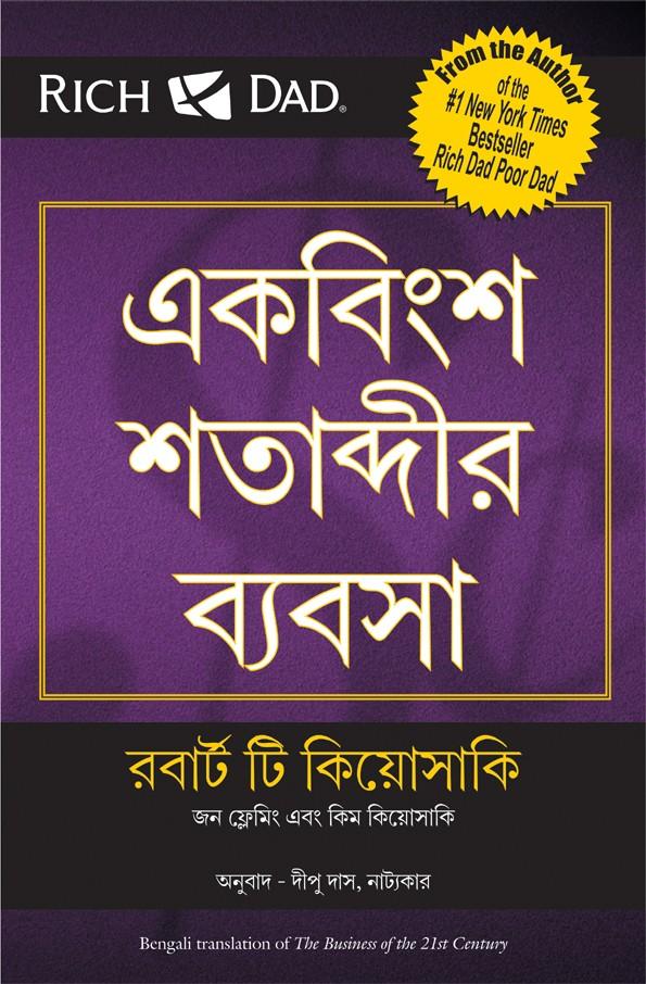 Bangla Religion Book