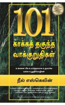 101 Promisies worth keeping (Tamil)