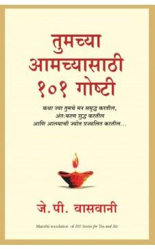 Tumchya Amchayasathi 101 goshti (Marathi translation of 101 Stories of you and me)