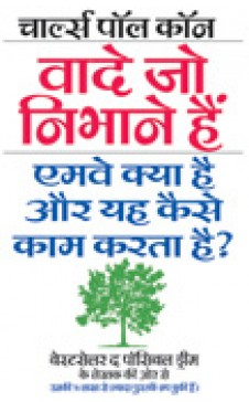 VAADE JO NIBHANE HAIN (Hindi edn of Promises to Keep)