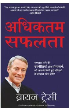 ADHIKTAM SAFALTA (Hindi edition of Maximum Achievement) by Brian Tracy