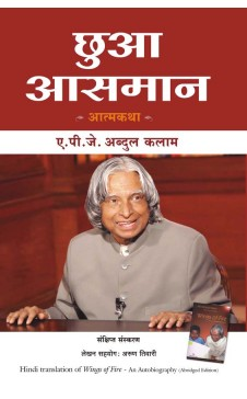 CHOOA AASMAAN (Hindi edition of Wings of Fire)