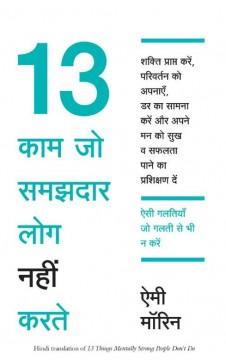 13 Things Mentally Strong People Don't Do (Hindi)