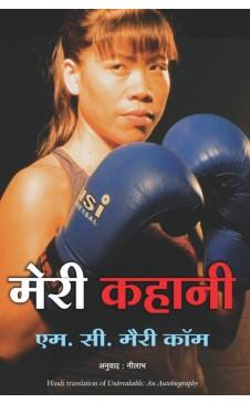 MERI KAHANI (Hindi edn of Unbreakable by MC Mary Kom)