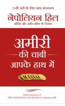 AMIRI KI CHAABI AAPKE HAAT MEIN (Hindi edition of 'The Master-Key to Riches')