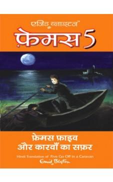 FAMOUS FIVE AUR CARVAAN KA SAFAR (Hindi edn of Famous Five go off in a Caravan)