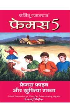 FAMOUS FIVE AUR KHUFIA RASTA (Hindi edn of Famous Five go Adventuring Again)