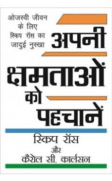 APNI KSHMTAON KO PEHCHANE (Hindi edition of 'Say Yes to Your Potential')