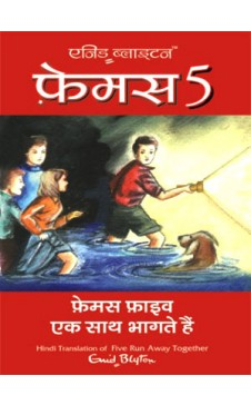 FAMOUS FIVE EK SAATH BHAGTE HAIN (Hindi edn of Famous Five Run Away Together)