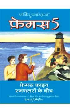 FAMOUS FIVE SMUGGLERON KE BEECH (Hindi edn of Famous Five go to Smuggler's Top)