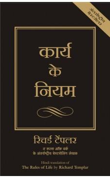 KARYA KE NIYAM (Hindi edn of Rules of Work)