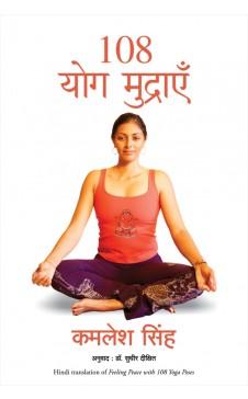 108 YOG MUDRAEIN (Hindi edn of Feeling Peace with 108 Yoga Poses)