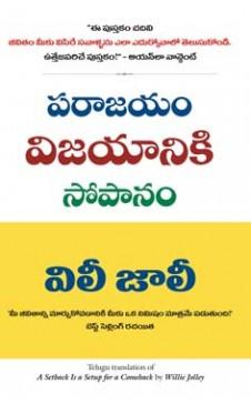 A SETBACK IS A SETUP FOR A COMEBACK (Telugu)