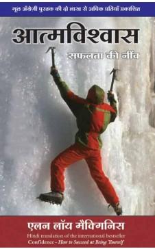 ATMAVISHWAS (Hindi edition of Confidence)