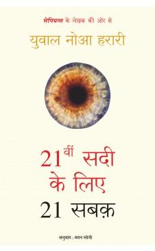 21vi Sadi ke Liye 21 Sabak (Hindi)