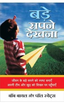 BADE SAPNE DEKHEN (Hindi edition of Dreaming Big)