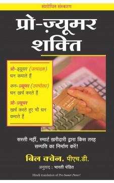 PROSUMER SHAKTI (Hindi edn of Prosumer Power by Bill Quain)