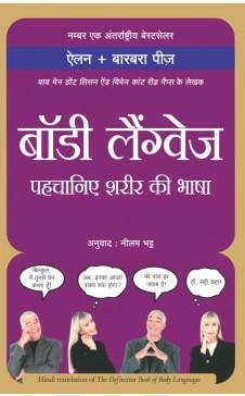 BODY LANGUAGE: PEHCHANE SHAREER KI BHASHA (Hindi edn of The Def. Book of Body Language