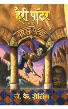 HARRY POTTER AUR PARAS PATTHAR (1) - (Hindi edn of Harry Potter & The Philosopher's Stone)