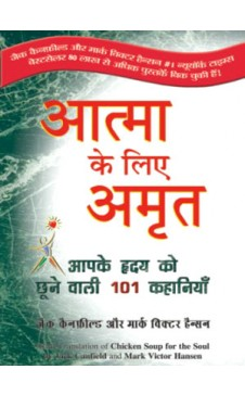 AATMA KE LIYE AMRIT (Hindi edition of 'Chicken Soul for the Soul')