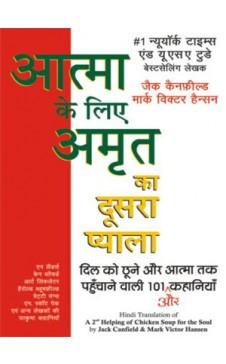 AATMA KE LIYE AMRIT KA DOOSRA PYALA (Hindi edition of A 2nd Helping of Chicken Soup for the So
