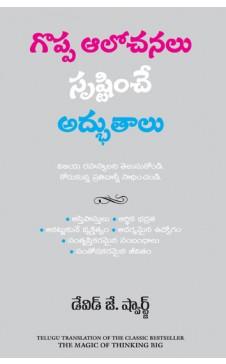 THE MAGIC OF THINKING BIG (Telugu)