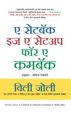 A SETBACK IS A SETUP FOR A COMEBACK (Marathi)