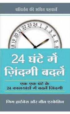 24 GHANTE MEIN ZINDAGI BADLEIN (Hindi edition of The 24 Hour Turn-Around)