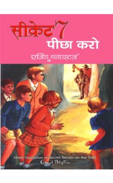 SECRET SEVEN , PEECHA KARO (Hindi edn of Secret Seven on the Trail)