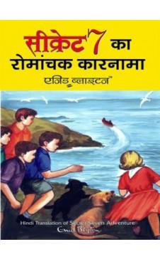 SECRET SEVEN KA ROMANCHAK KARNAMA (Hindi edn of Secret Seven Adventure)